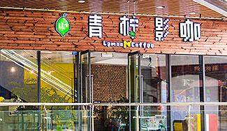 青柠影咖龙湖分店