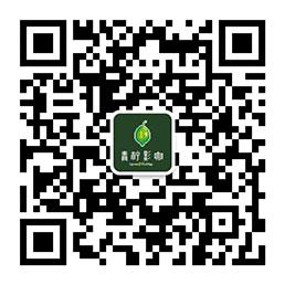 青柠影咖官方微信